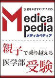 メディカペディア_ロゴ