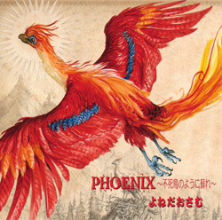 phoenix001s