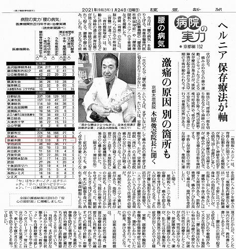 20210124yomiuri_pu01s